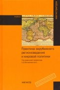 Практика зарубежного регионоведения и мировой политики. Учебник