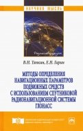 Методы определения навигационных параметров подвижных средств с использованием спутниковой радионав.
