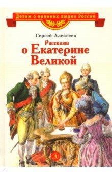 Купить Рассказы о Екатерине Великой, Детская литература, Исторические повести и рассказы
