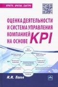 Оценка деятельности и система управления компанией на основе KPI. Практическое пособие