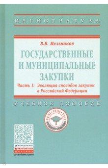Государственные и муниципальные закупки. В 2-х частях. Часть 1. Эволюция способов закупок в РФ фото