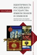 Идентичность Российского государства языком знаков и символов. Эмблематики, геральдики, сфрагистики