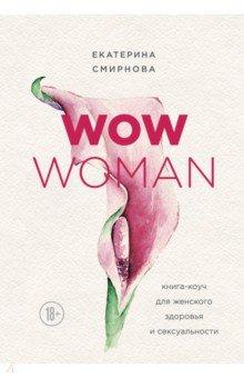 WOW Woman. Книга-коуч для женского здоровья и сексуальности (Смирнова Екатерина Александровна)
