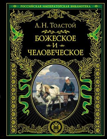 Божеское и человеческое, Толстой Л.