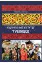 Обложка Национальный характер тувинцев