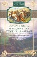 Новые главнокомандующие на Кавказе после смерти князя Цицианова. Том 5