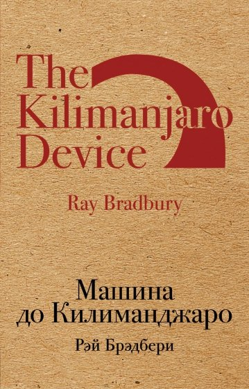 Машина до Килиманджаро, Брэдбери Рэй