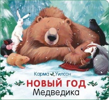 Новый год Медведика
