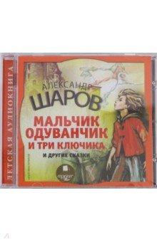 Купить Мальчик одуванчик и три ключика и другие сказки (CDmp3), Ардис, Отечественная литература для детей