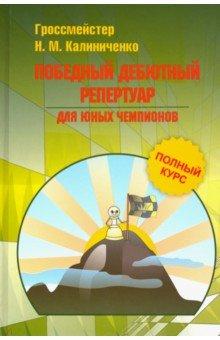 Купить Победный дебютный репертуар для юных чемпионов, Издательство Калиниченко, Шахматная школа для детей