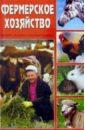 Фото - Фермерское хозяйство. Содержание, разведение, использование продукции зипер александр федорович содержание коз и овец