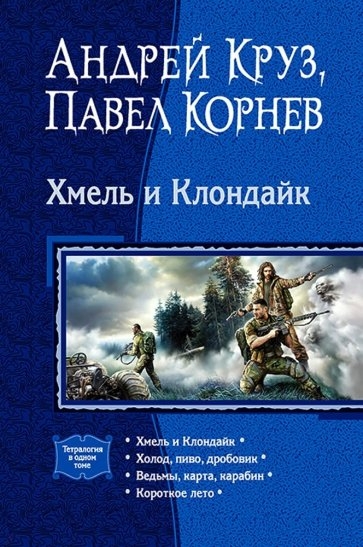 Хмель и Клондайк (тетралогия), Круз Андрей