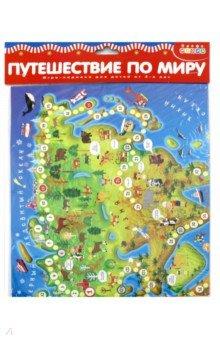 Купить Игра-ходилка Путешествие по миру (3340), Дрофа Медиа, Обучающие игры