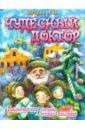 Чудесный доктор. Рождественские рассказы русск., Куприн Александр Иванович