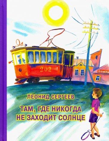 Там, где никогда не заходит солнце, Сергеев Леонид Анатольевич