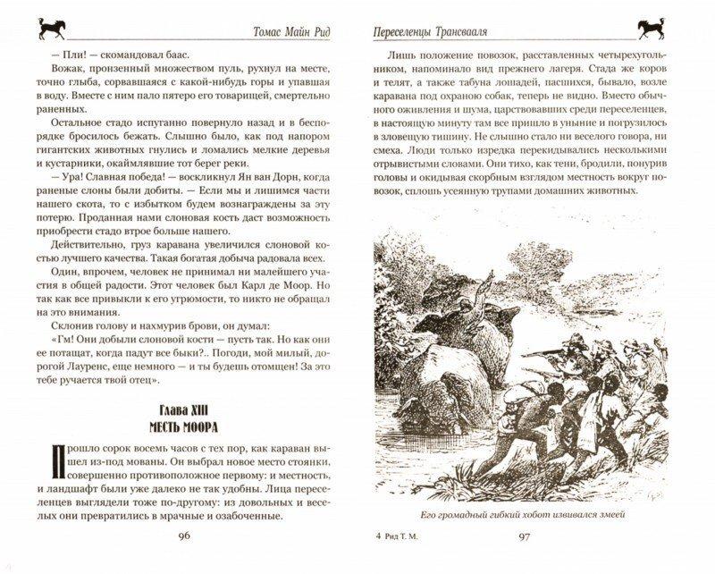 Иллюстрация 1 из 16 для В дебрях Южной Африки. Переселенцы Трансвааля - Томас Рид | Лабиринт - книги. Источник: Лабиринт
