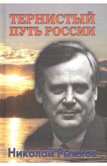 Тернистый путь России