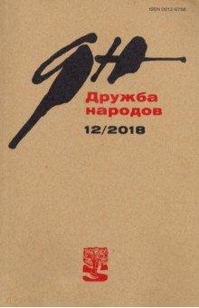 """Журнал """"Дружба народов"""" № 12. 2018"""
