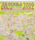 Москва 2019. План города. Карта