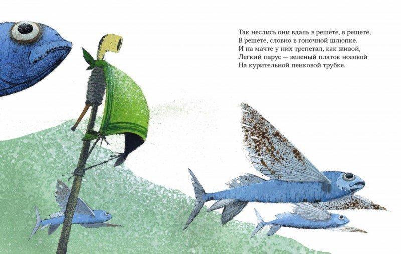 Иллюстрация 1 из 13 для В страну Джамблей - Эдвард Лир | Лабиринт - книги. Источник: Лабиринт