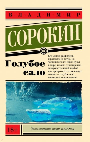 Голубое сало, Сорокин Владимир Георгиевич