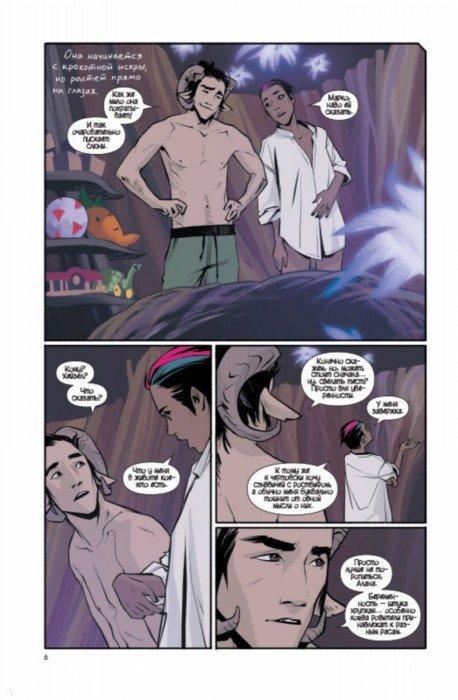 Иллюстрация 1 из 10 для Сага. Том 7 - Брайан Вон | Лабиринт - книги. Источник: Лабиринт