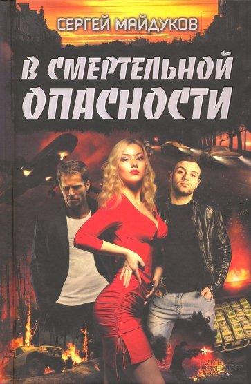 В смертельной опасности, Майдуков С.