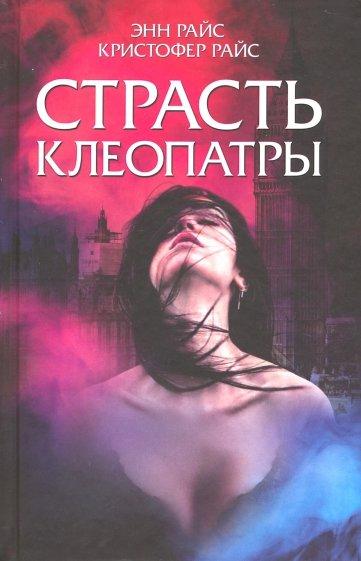 Страсть Клеопатры, Райс Э., Райс К.