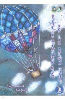 Планшет для пастелей, 12 листов, А4, Полет на воздушном шаре, 3 цвета (ПЛ-1905)