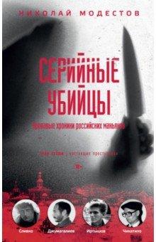 Серийные убийцы. Кровавые хроники российских маньяков