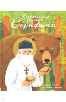 Купить Дивное житие батюшки Серафима, Никея, Религиозная литература для детей