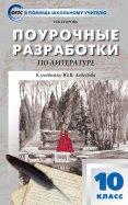 Литература. 10 класс. Поурочные разработки к учебнику Ю.В. Лебедева. ФГОС