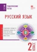 Русский язык. 2 класс. Тематические тесты. ФГОС