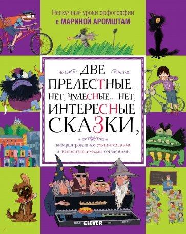 Две прелестные… нет, чудесные… нет, интересные сказки, Аромштам Марина Семеновна