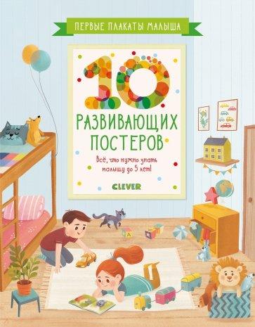 Первые плакаты малыша. 10 развивающих постеров, Кухтина М. (худ.)