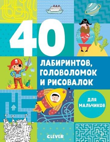40 лабиринтов, головоломок и рисовалок для мальчиков, Попова Е.