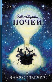 Двенадцать ночей