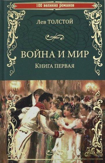 Война и мир. Книга 1. Том 1-2, Толстой Лев Николаевич