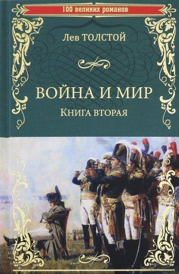 Война и мир. Книга 2. Том 3-4, Толстой Лев Николаевич