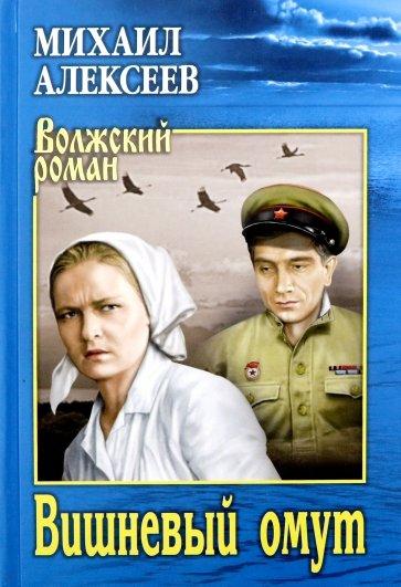 Вишневый омут, Алексеев Михаил Николаевич