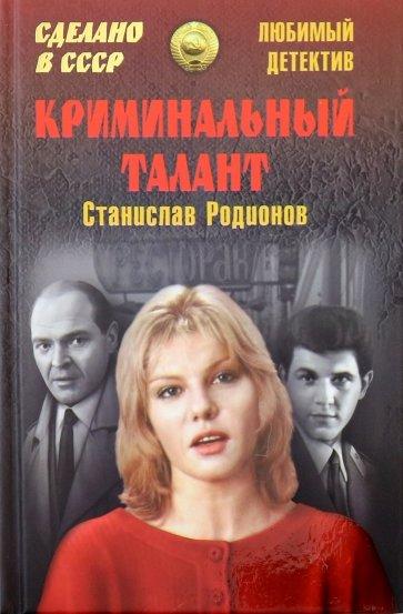 Криминальный талант, Родионов Станислав