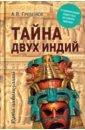 Тайна двух Индий. От цивилизаций Индостана до Южной Америки, Гребенюк Андрей Владимирович