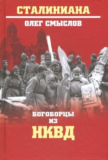 Богоборцы из НКВД, Смыслов Олег Сергеевич