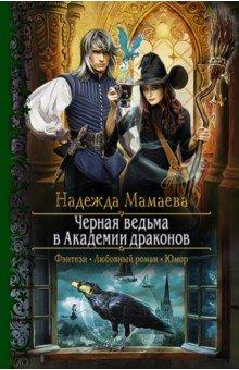 Черная ведьма в академии драконов. Мамаева Надежда Николаевна