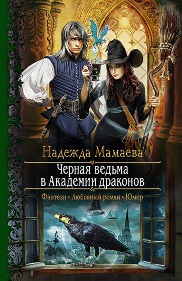 Черная ведьма в академии драконов, Мамаева Надежда Николаевна