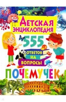 Детская энциклопедия. 555 ответов на вопросы почемучек