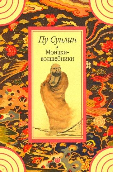 Монахи-волшебники