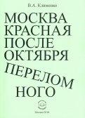Москва красная после Октября переломного