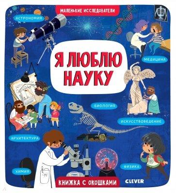 Я люблю науку, Коровкина Анастасия