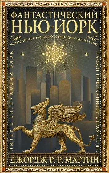 Фантастический Нью-Йорк. Истории из города, который никогда не спит, Мартин Джордж Р. Р.